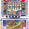 エレコ「デュエルドラゴンキングダム」の筺体&スペック&情報