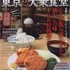 「東京ノスタルジック大衆食堂」(タツミムック)
