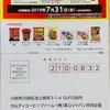 カルディコーヒーファーム+農心ジャパン 夏のプレゼントキャンペーン  7/31〆