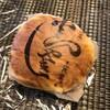 【人形町】玉英堂:虎家喜を食する・・・美味い!