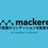 Mackerelで部屋のコンディションを監視する