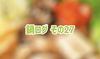 【鍋ログ】ちゃんこ鍋スープ醤油味
