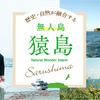 東京湾に浮かぶ無人島、猿島でフォト散歩してきたよ!