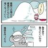 雪遊びの話【4コマ2本】