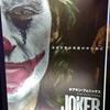 映画『ジョーカー』ネタバレ感想~『ジョーカー』は『ロッキー』の逆ベクトルの映画だった