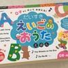 【0歳絵本】たまひよのおうた絵本で幼児から英語教育