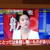 蓮舫さん VS 東国原さん(その2)(テレビ朝日「橋下×羽鳥の番組」から)