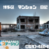 関東で地震相次ぐ|福岡 地震 対策