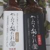 なんだかとても餃子推しな大丸福岡「熱いぜ!宮崎展」でリピート品購入