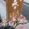 あっ美しい・・・思わず見入る美しい花 アマリリス 淡路島観光スポット 大人の体験