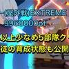 【ブルアカ】総力戦ビナー(屋外戦)EXTREMEを5部隊でクリア!Lv.50とか混ざってるけどなんとかなる。