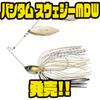 【シマノ】人気スピナーベイトのマルチダブルウィローモデル「バンタム スウェジーMDW」発売!