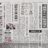 辺野古  工事再開へ 県の承認撤回、国交省が効力停止