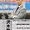 読了:沢木敬介『ハングリーな組織だけが成功を生む』