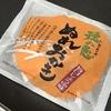 秋田のお土産にいただいた「ぬれおかき」の美味しい食べ方