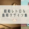 【あつ森】昭和レトロな島用デザイン集②【マイデザイン】