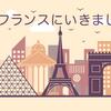 【世界一周】ゲイがおフランス・パリに行ってみたよ〜【misterb&b】