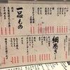 関西 女子一人呑み、昼呑みのススメ 立ち喰い寿司 涛〃 #昼飲み #kyoto #寿司 #立ち飲み #京都 #飲み歩き
