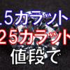 0.5カラットの婚約指輪を0.25カラットの値段で買う方法