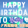 【雑記】ブログ再起動後3年経過!