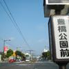 #2524+2525 豊橋公園前&市役所前(2010.08.23)