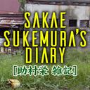 sakaesukemura's diary