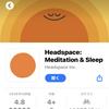 瞑想アプリをやはりHeadspaceに戻した