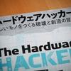 【読書録】ハードウェアハッカー