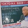 表現者―保守思想家の最新日本共産党 考
