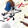 ギフト± ネタバレ 漫画 最新刊【part11 命をなんだと思ってるんだ】
