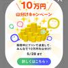 pringで10万円山分けキャンペーンが開始しました!絶対100円もらえて、更に新規で始めた人は200円もらえる!