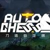 【Dota Auto Chess】(ドタ オートチェス)攻略ブログ #8 - 2019年6月のメタ構成について