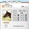 最初の繁殖牝馬スターライトホールとおすすめ種牡馬(★3) | ダビマス のんびり日記-1~2