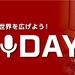 録音を始めよう!録音DAY開催!!