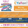 【Blu-ray】ラブライブ!サンシャイン!! CYaRon! FirstLOVELIVE! ~Braveheaster~ Blu-ray Memorial BOX【ライブ】