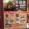 選べる6つの小鉢で食べる お肉たっぷり牛鍋膳@松屋 北44条店