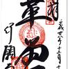 革堂=行願寺の御朱印(京都市)〜1000年の歴史の寺と 90年の歴史の喫茶店