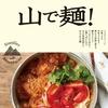 山ごはんに手軽な麺料理「山で麺!クイックレシピ80」