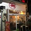 LaLaCurrey【igarushの孤高のグルメ】浜松市中区肴町