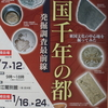 令和2年度 前橋・高崎連携事業文化財展『東国千年の都 発掘調査最前線』