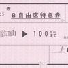 JR西日本  WILLER TRAINS久美浜駅発行 軟券特急券