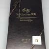 「湘南クリエイティブガトー葦」のベイクドチョコは創造力に溢れていたの巻