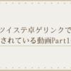 ツイステ卓ゲ動画Part1まとめ③(8/20~9/23)