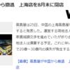 上海高島屋の撤退は米中貿易摩擦+中国の景気停滞が原因ではない