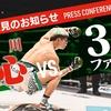 【対戦カード】6/13「RIZIN(ライジン).28」|天心 vs 3人のファイターは?