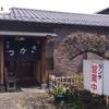 高崎おすすめランチ。貝沢町にある老舗の和食店。味処 つかさ