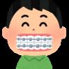 中年になってからの歯列矯正