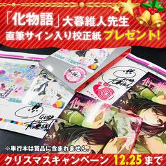 クリスマス企画☆『化物語』大暮維人先生直筆サイン入り校正紙プレゼント!