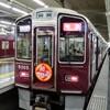 阪急、今日は何系?①357…20201231