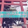 安住神社に行ってきました!お守りが特徴的ですね